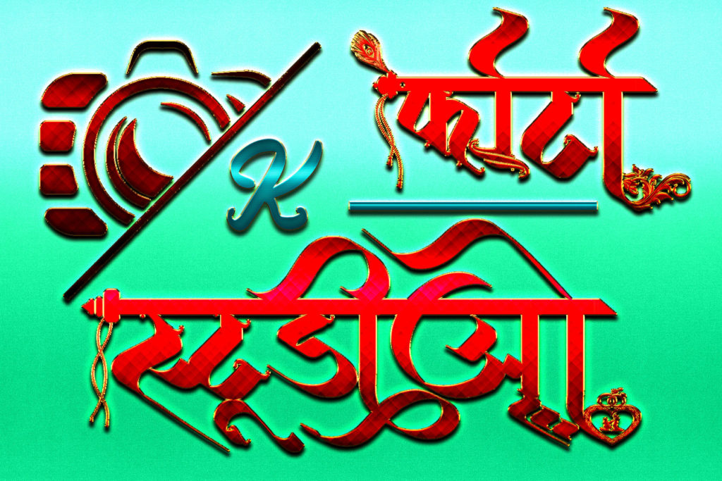 Download png text, Marathi Calligraphy Font free download 2020 ...