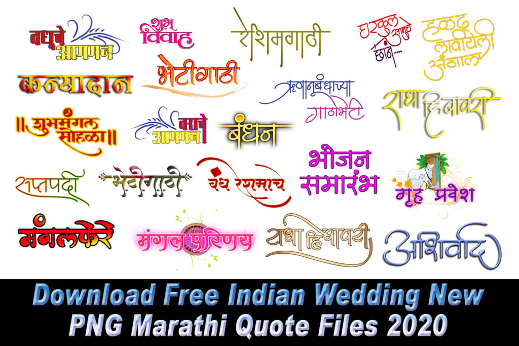 Download indian wedding png text Marathi Calligraphy Free download ...