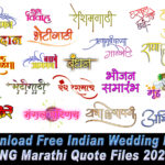 indian wedding png text Marathi Calligraphy